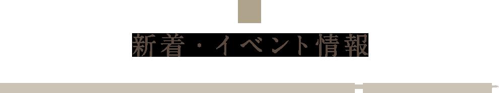 新着・イベント情報 | 九州・福岡の温泉旅館 ふかほり邸